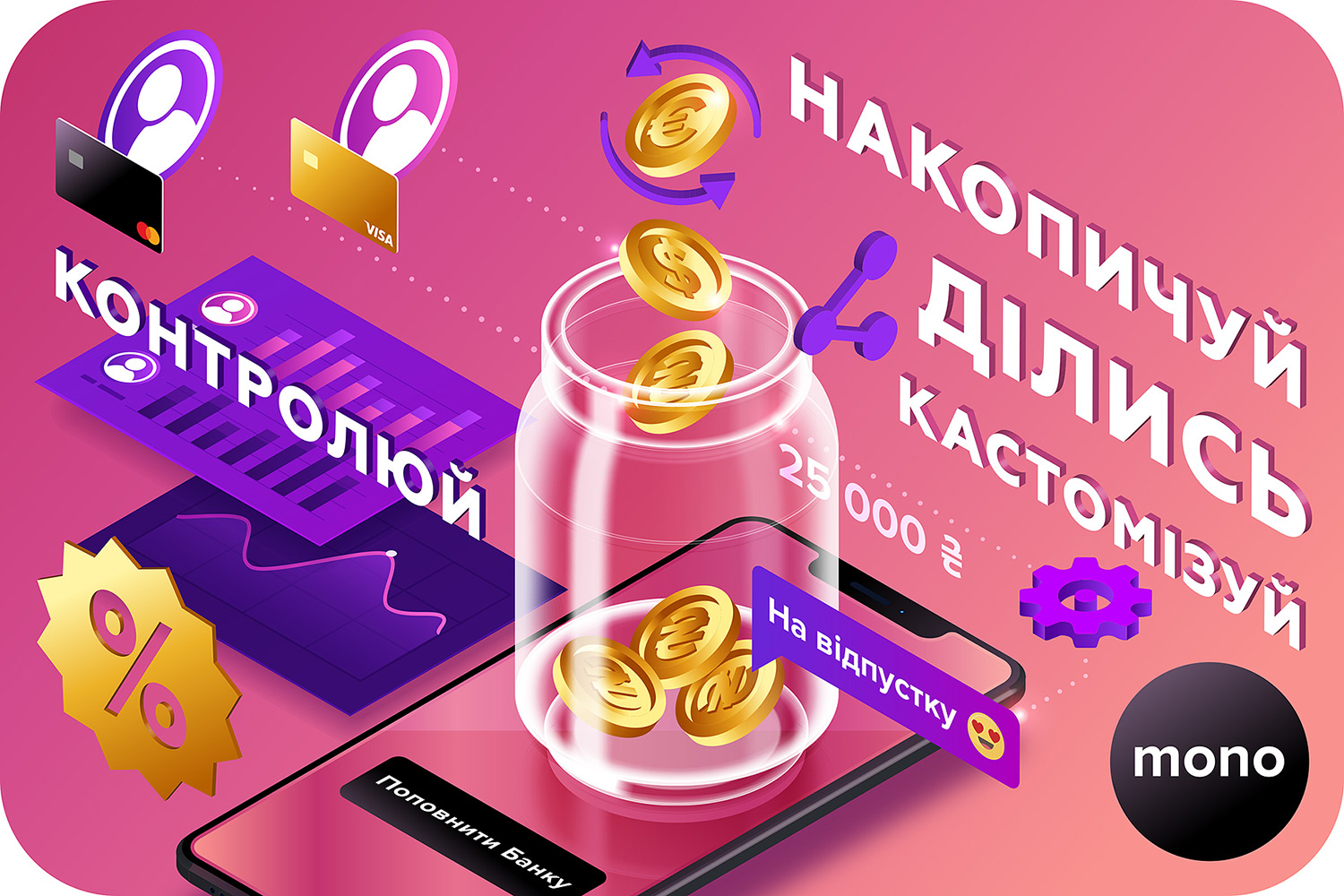"Benefits of accumulating money in the ""Jar"" from monobank. Isometric advertising illustration. Deposit account advertisement in the bank mobile application."