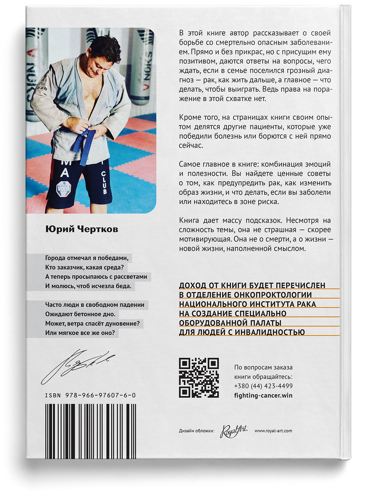 Book cover design. A book on fighting cancer. Yuri Chertkov. On the Watch! Fight against Cancer without the Right to Defeat.