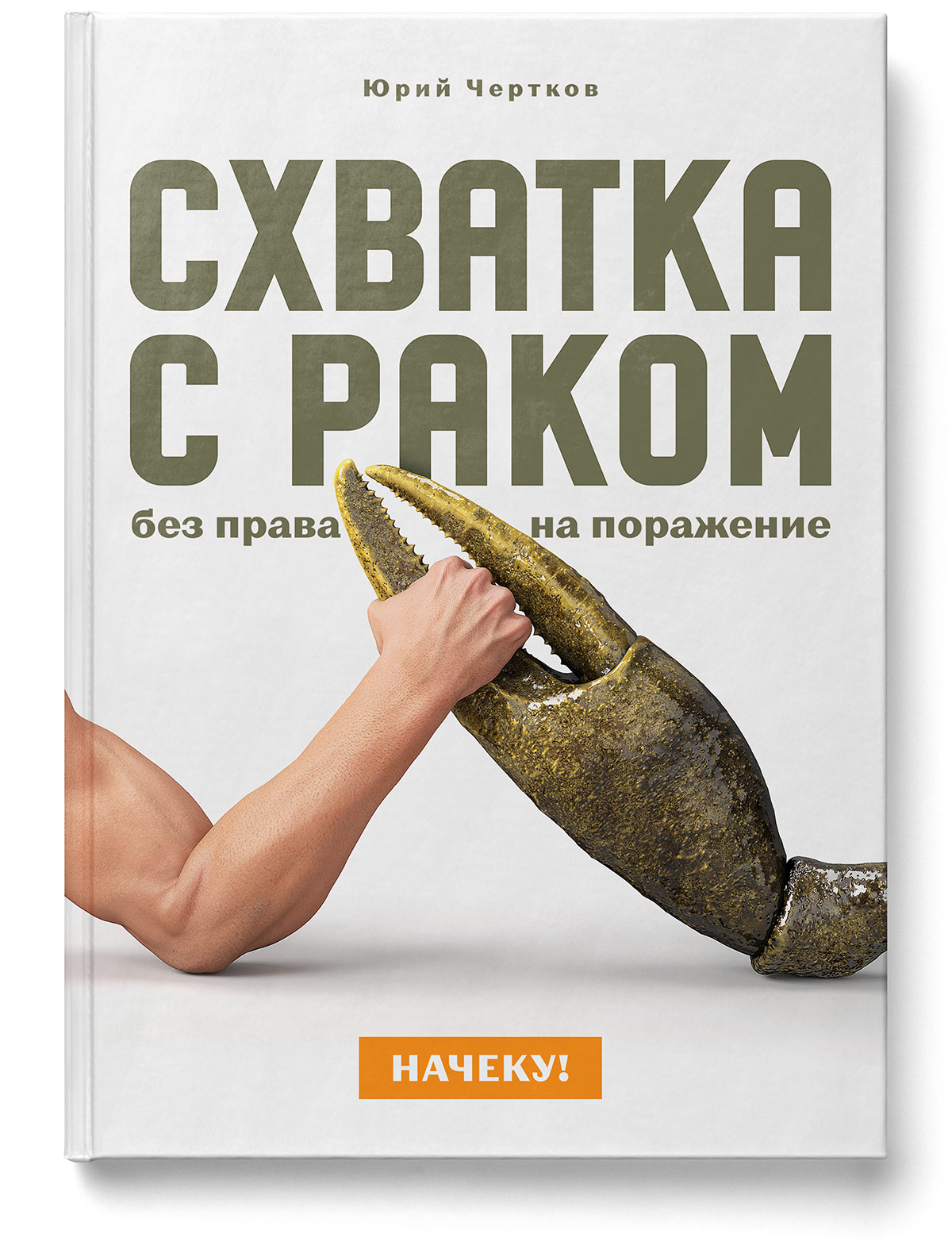 Creative cover design for a book on fighting cancer. On the Watch! Fight against Cancer without the Right to Defeat. Yuri Chertkov.
