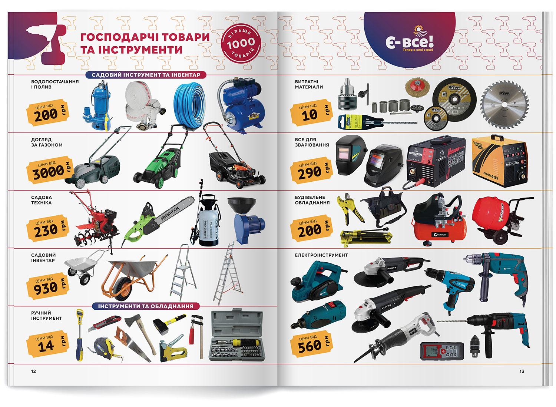 Каталог товаров, шаблон для верстки каталога. Дизайн разворота. Хозтовары и инструменты. Є-все! (Есть всё!)