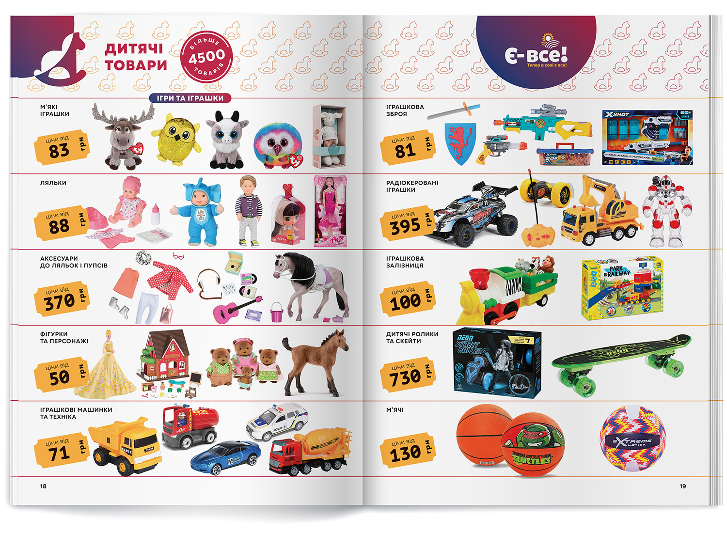 Template for catalog layout. The spread design and catalog layout. Goods for children. Ye-Vse! (There is everything!)
