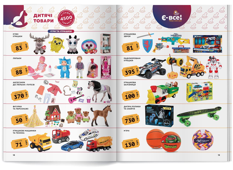 Шаблон для верстки каталога. Дизайн разворота и вёрстка каталога. Товары для детей. Є-все! (Есть всё!)