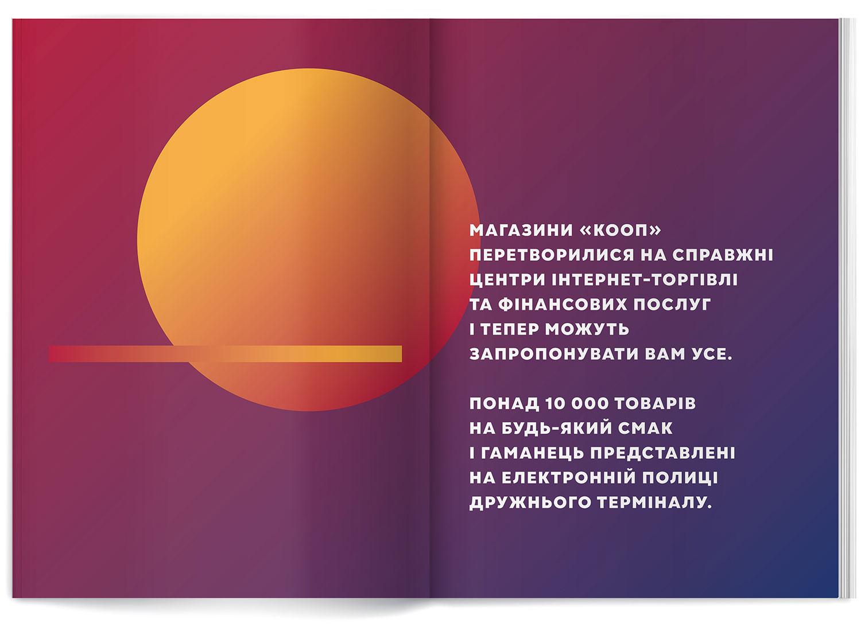 Первый разворот каталога товаров «Є-все!» (Есть всё!). Дизайн разворота.