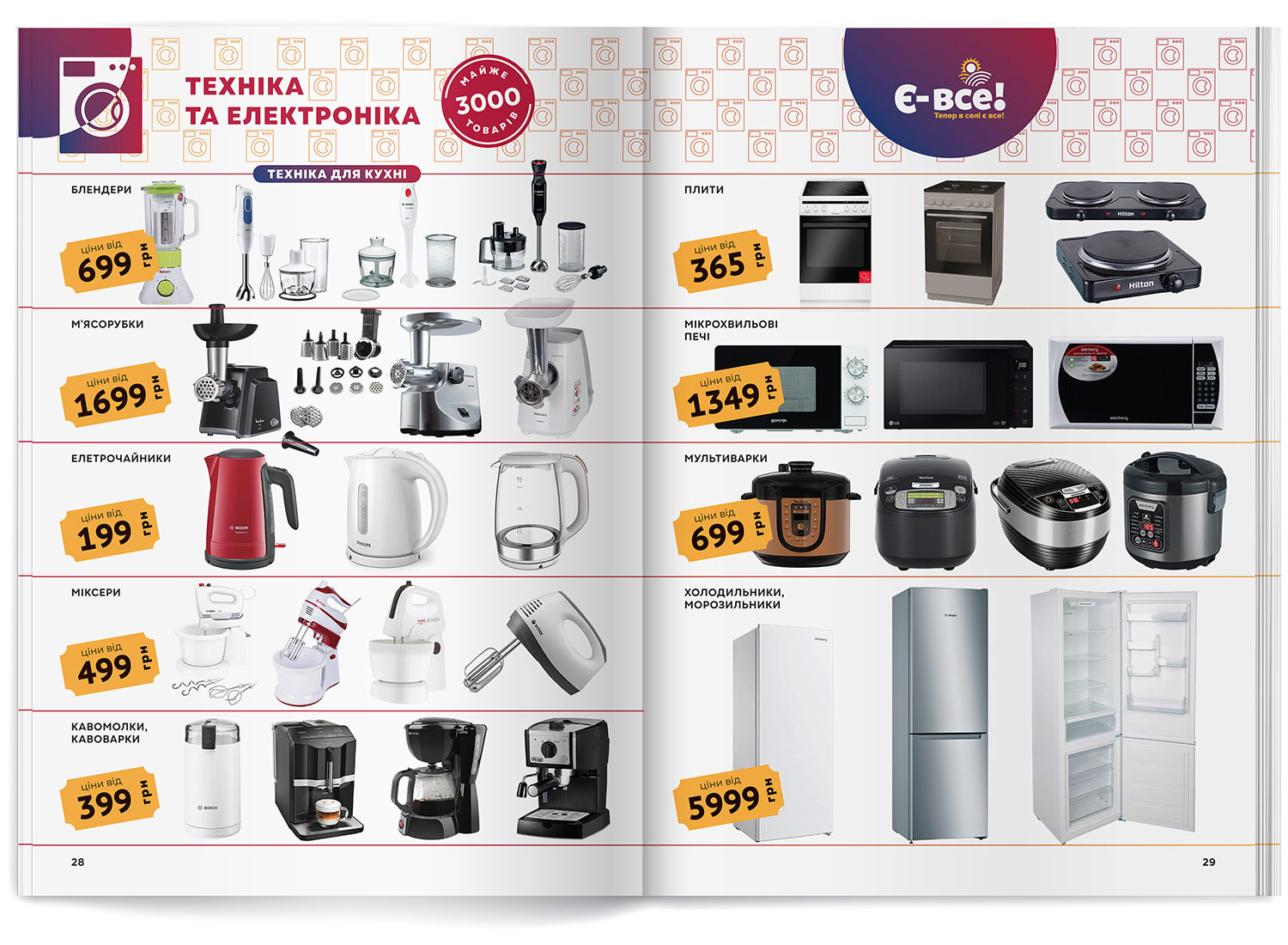 Product catalog, layout template. Household appliances and electronics spread of the catalog. Ye-Vse! (There is everything!)