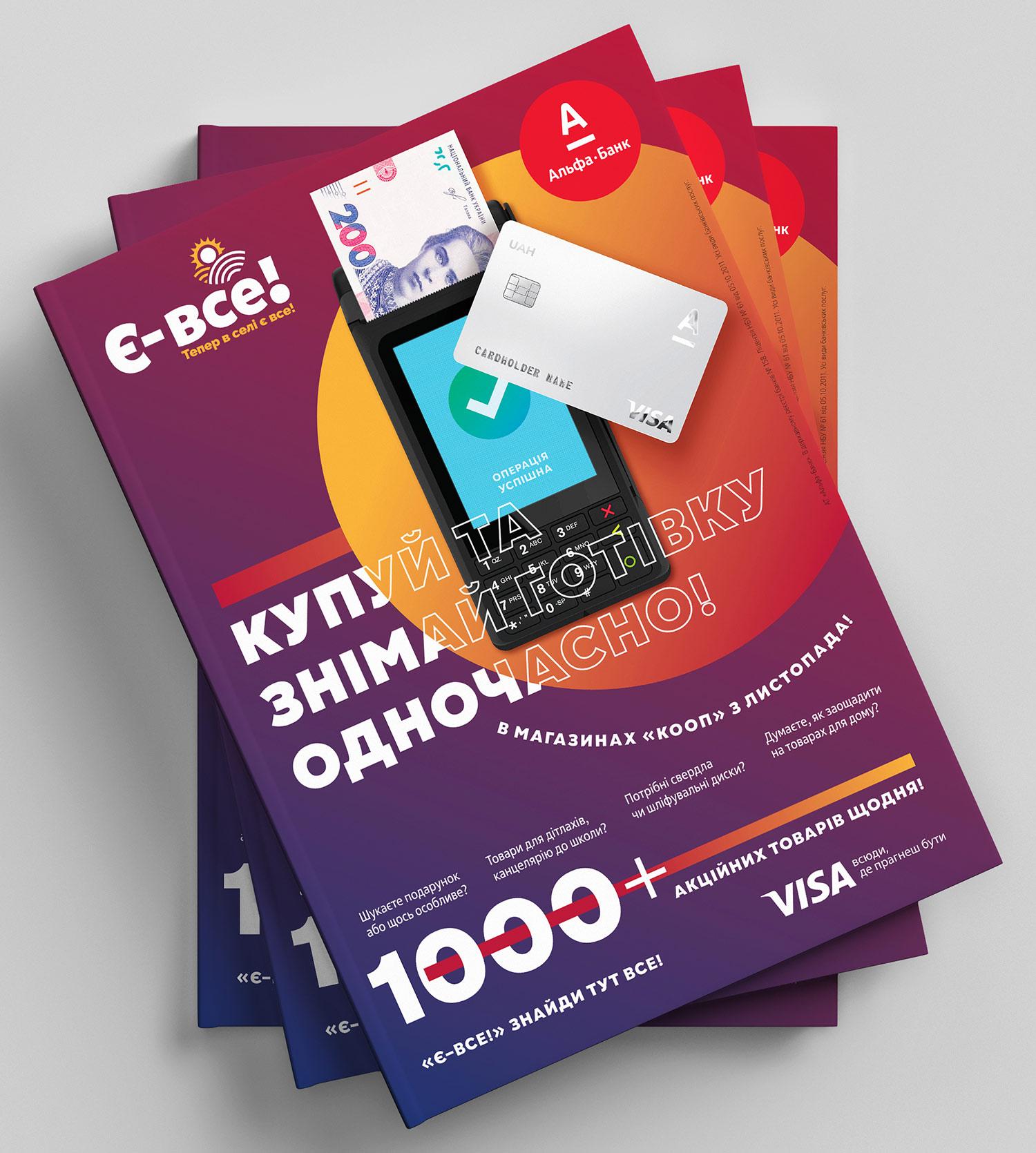Дизайн обложки каталога «Є-все!» (Есть всё!). Каталог товаров и финансовых услуг. VISA и Альфа-Банк.