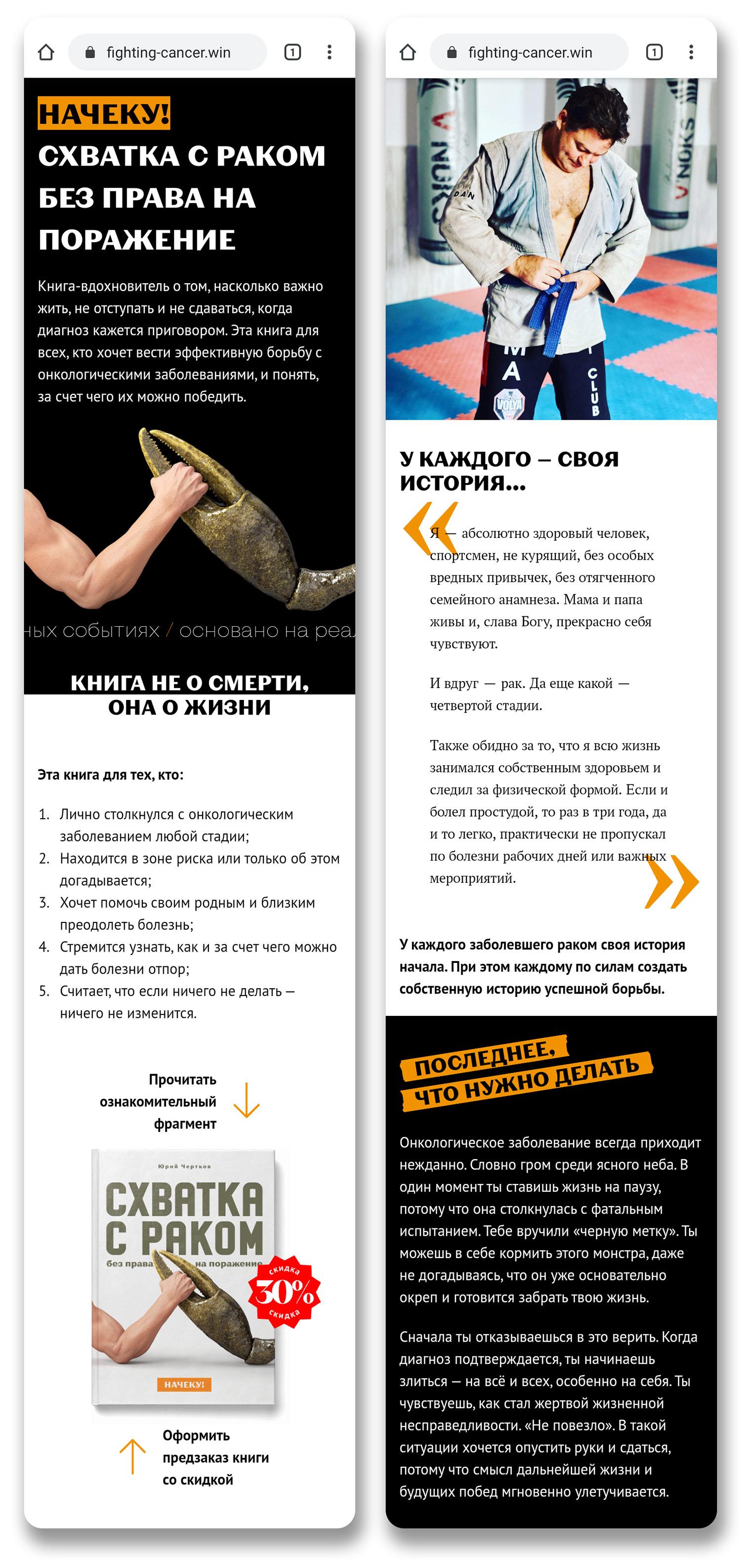 Мобильная версия сайта книги Схватка с раком без права на поражение. Дизайн сайта.