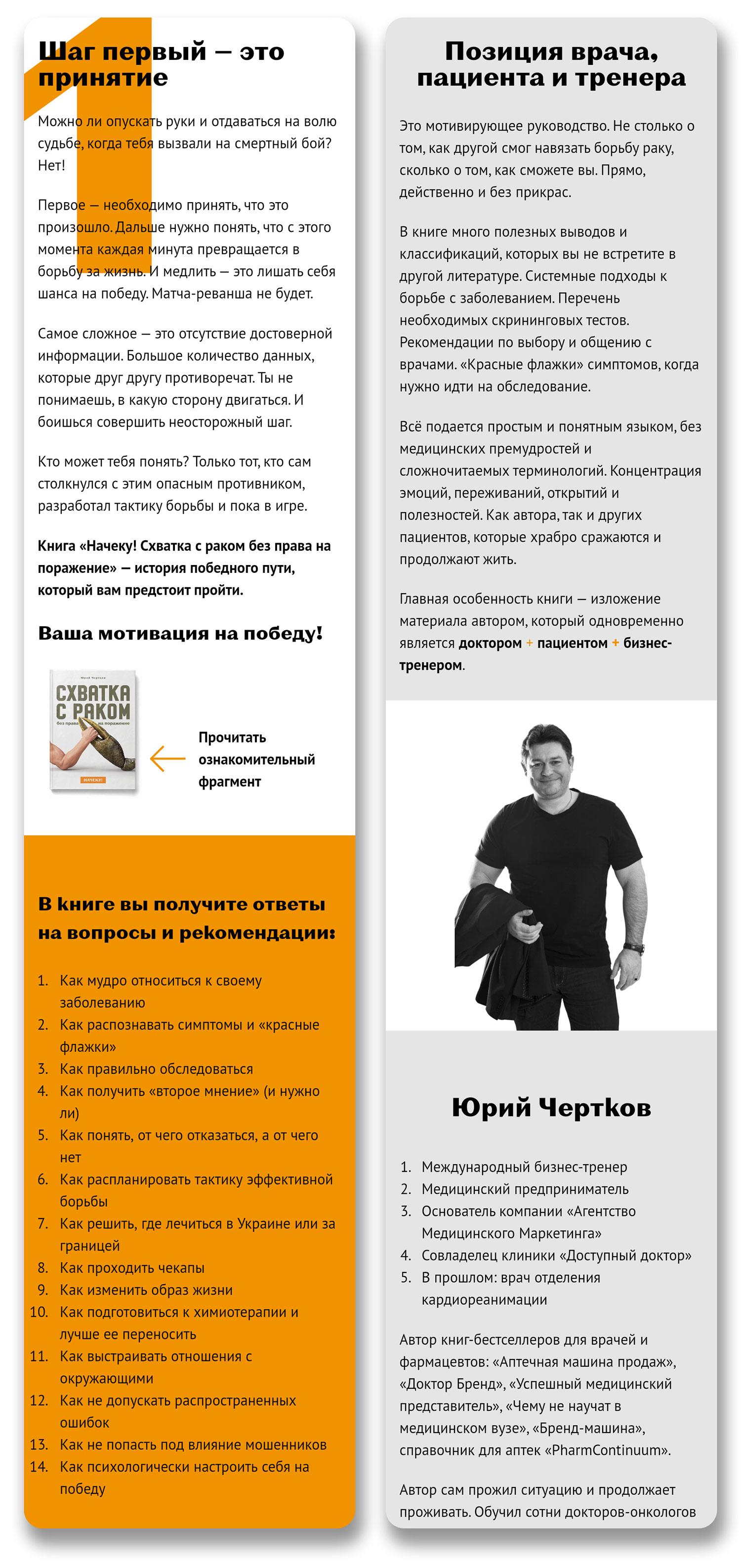 Дизайн сайта для книги Начеку! Схватка с раком без права на поражение. Купить книгу онлайн, читать бесплатно. Юрий Чертков.