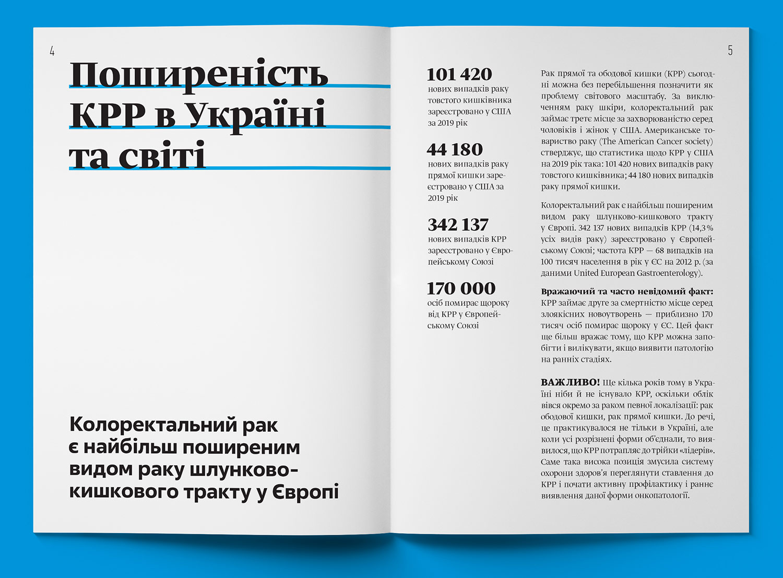Шаблон для верстки брошюры, шаблон разворота. Распространение колоректального рака в Украине и мире.