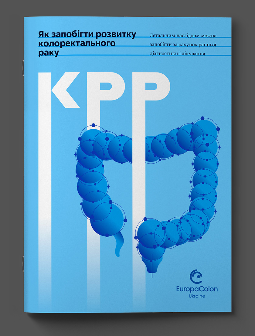 Дизайн обкладинки брошури. Товстий кишечник (кишківник) векторна ілюстрація. Колоректальний рак. ЕвропаКолон Україна (EuropaColon Ukraine).