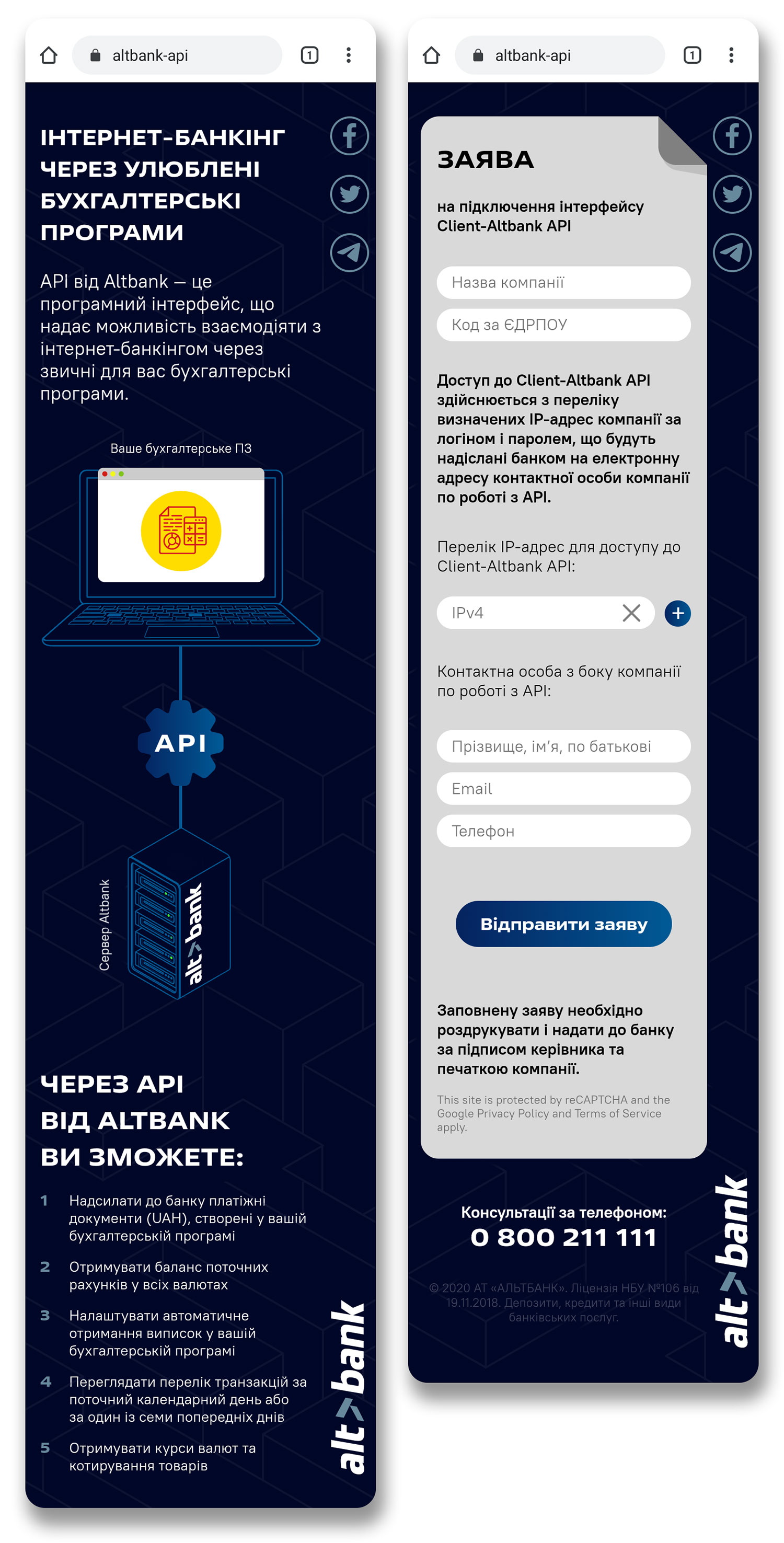 Online application for Altbank API connection, mobile version. Online application form.